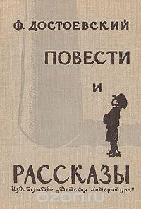 «Повести» Фёдор Михайлович Достоевский