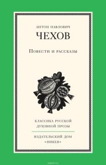 «Повести и рассказы» Антон Чехов