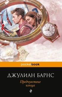 """""""Предчувствие конца"""" Джулиана Барнса"""