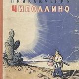 «Приключения Чиполлино» Джанни Родари