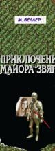 «Приключения майора Звягина» Михаил Веллер
