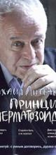 «Принцип сперматозоида» Михаил Литвак