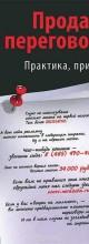 «Продажи, переговоры» Сергей Азимов