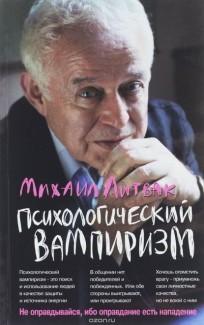 «Психологический вампиризм» Михаил Литвак