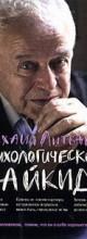 «Психологическое айкидо» Михаил Литвак