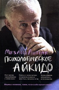 «Психологическое айкидо. Учебное пособие» Михаил Литвак