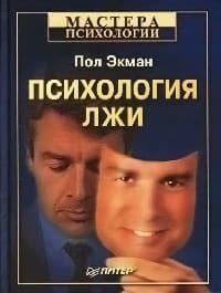 «Психология лжи» Пол Экман