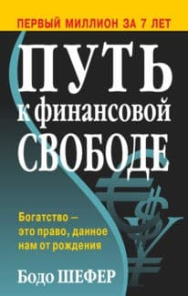 «Путь кфинансовой свободе» Бодо Шефер