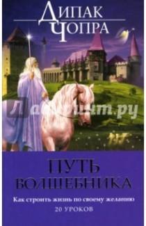 «Путь волшебника»  Дипак Чопра