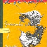 «Путешествие в Икстлан» Карлос Кастанеда