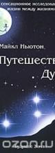 «Путешествия души» Майкл Ньютон