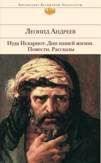 «Рассказ о семи повешенных» Леонид Андреев