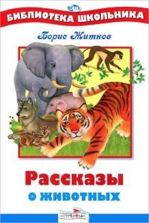 «Рассказы о животных» Борис Житков