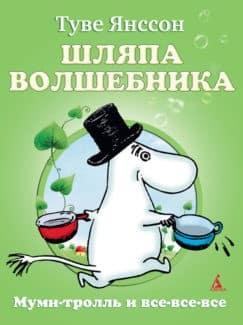 «Шляпа волшебника» Туве Янссон