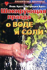 «Шокирующая правда о воде и соли» Поль Брэгга