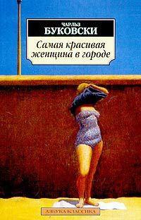 """""""Самая красивая женщина в городе"""" Чарльз Буковски"""