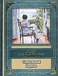 «Сероглазый король» Анна Ахматова