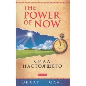 «Сила настоящего» Экхарт Толле