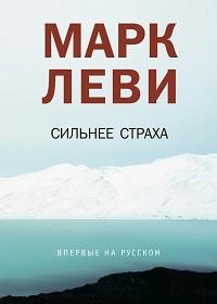 «Сильнее страха» Марк Леви