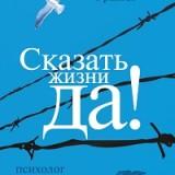 «Сказать жизни «Да!» Виктор Франкл
