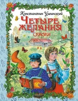 «Сказки. Четыре Желания» Константин Ушинский