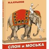 «Слон и Моська» Иван Крылов