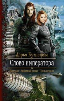 «Слово Императора» Дарья Кузнецова