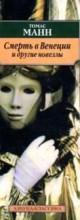 «Смерть в Венеции» Томас Манн