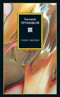 «Смысл жизни» Евгений Трубецкой