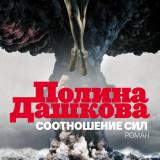 «Соотношение сил» Полина Дашкова