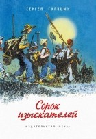 «Сорок изыскателей» Сергей Голицын
