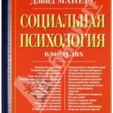 «Социальная психология» Дэвид Майерс