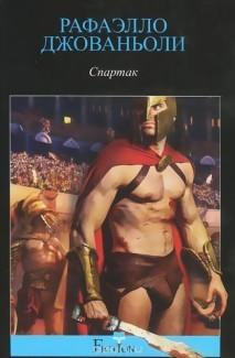 «Спартак» Рафаэлло Джованьоли