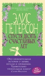 «Спустя десять счастливых лет» Элис Петерсон