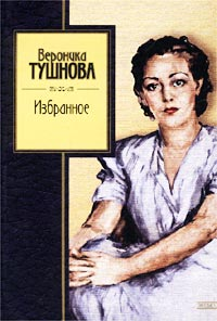 «Стихи» Вероника Тушнова