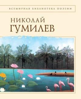 «Стихотворения» Николай Гумилев