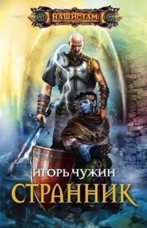 «Странник» Игорь Чужин