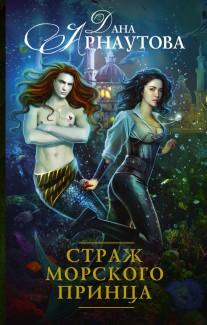 «Страж морского принца» Дана Арнаутова