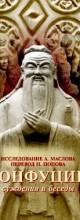 «Суждения и Беседы»  Конфуций