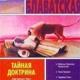 «Тайная доктрина» Елена Блаватская
