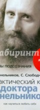 «Тайны подсознания» Владимир Синельников