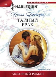 «Тайный брак» Пенни Джордан