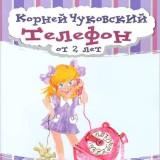 «Телефон» Корней Чуковский