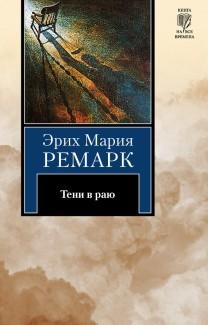 «Тени в раю» Эрих Мария Ремарк