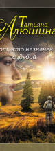 «Тот, кто назначен судьбой» Татьяна Алюшина
