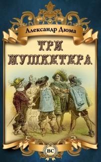 «Три мушкетера» Александр Дюма