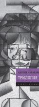 «Трилогия Крысы (Слушай песню ветра. Пинбол-1973. Охота на овец. Дэнс, дэнс, дэнс)» Харуки Мураками