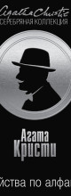 «Убийства по алфавиту» Агата Кристи