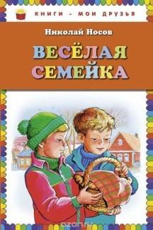 «Веселая семейка» Николай Носов