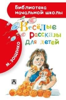 «Весёлые рассказы для детей (сборник)» Михаил Зощенко